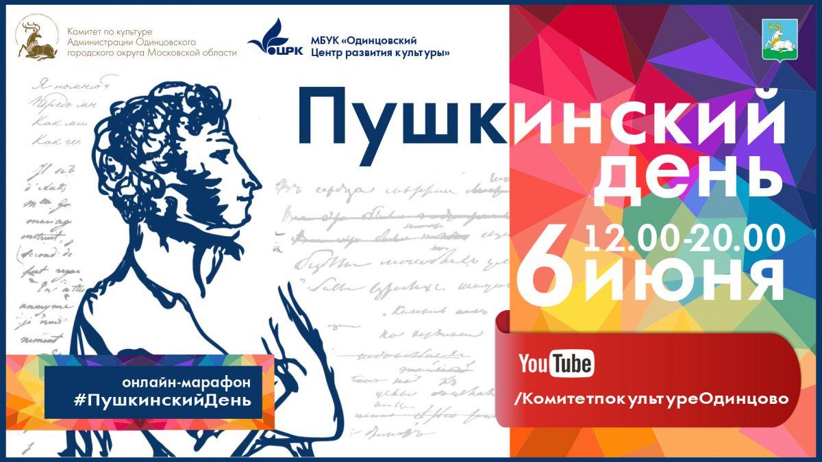 Пушкинский день в Одинцовском городском округе