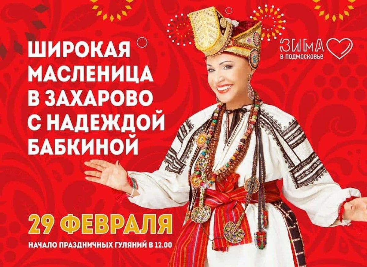 Масленица округа пройдёт в Захарово 29 февраля