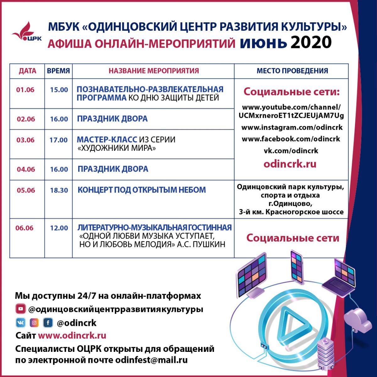Афиша онлайн-мероприятий ИЮНЬ'2020