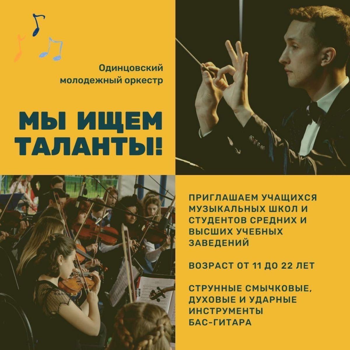 Приглашаем на прослушивание в Молодёжный оркестр