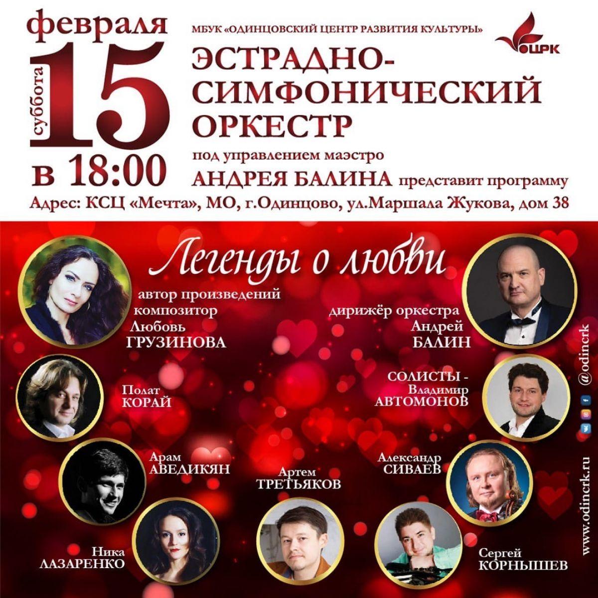 15 февраля состоится концерт Одинцовского оркестра под управлением Андрея Балина