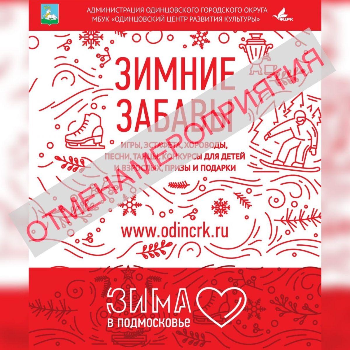 """Отмена мероприятия """"Зимние забавы"""" на Говорова,52"""