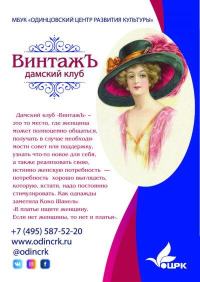 Дамский клуб «ВинтажЪ»
