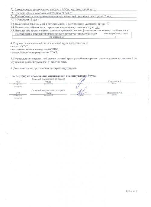 Аттестация специальной оценки условий труда - №2