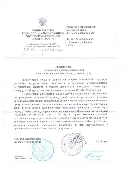 Аттестация специальной оценки условий труда - №4